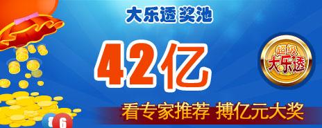 大乐透奖池42亿