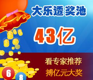 大乐透奖池43亿