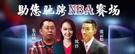 沈洋、张云松、朱彦硕助您驰骋NBA赛场