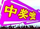 """甘肃庆阳""""排3王""""又中大奖 斩获142万元大奖"""