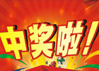 """投注200倍""""豹子号"""" 美女彩民喜中20.8万元"""