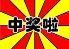 彩民联盟频中奖 景德镇喜中双色球951万元大奖