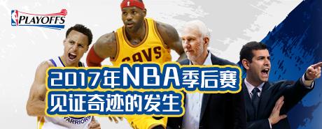 NBA季后赛专栏