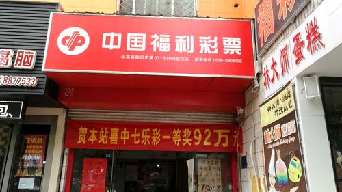 """喜中2注七乐彩头奖共183万 """"身边人""""最可疑"""