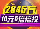 10元5倍倍投中双色球2645万 临时改蓝球建奇功