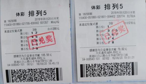 """""""神算子""""4张彩票中120万 下一步是中500万"""
