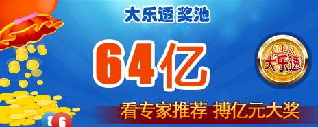 大乐透奖池64亿