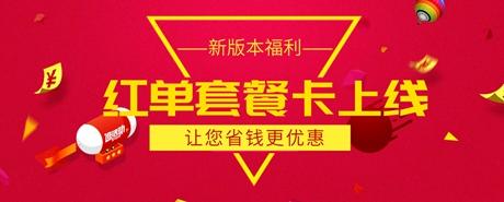 疯狂红单安卓新版上线