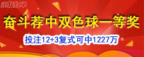 奋斗12+3荐中双色球一等奖