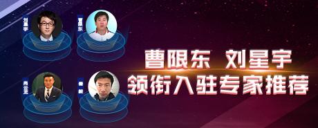 曹限东 刘星宇领衔入驻专家推荐