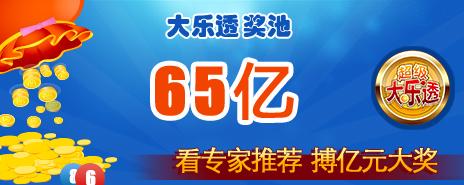 大乐透奖池65亿