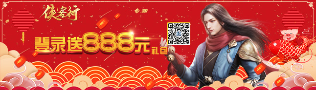 侠客行正版手游 登陆送888元礼包!
