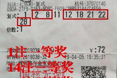 潍坊彩民9码复式揽获七乐彩52万多元大奖