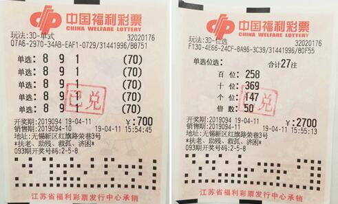 """无锡彩民""""自信爆棚""""获3D奖金41.6万"""
