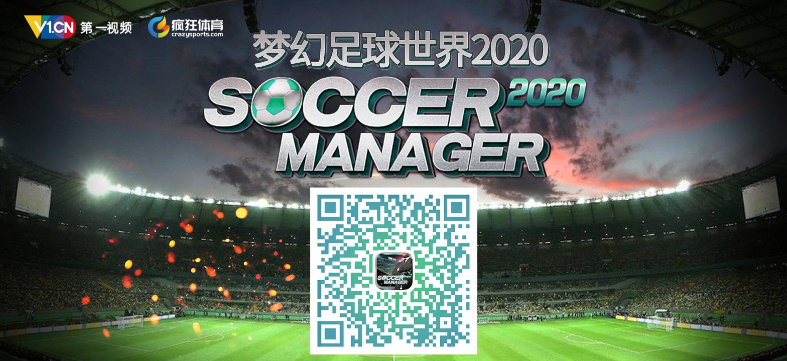 足球经理2020手机版 《梦幻足球世界》已登陆苹果商店