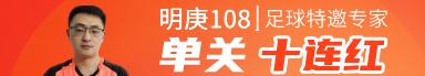 明庚108