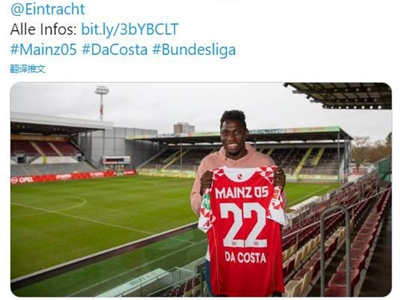 官方:美因茨租借法兰克福后卫达科斯塔 签约至赛季结束